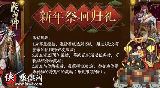 qq农场的召回好友_阴阳师好友怎么召回 好友召回奖励分析