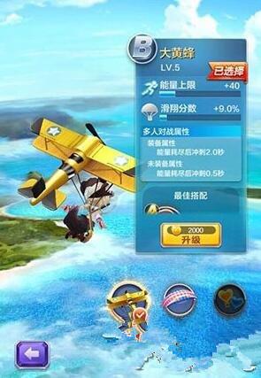 天天酷跑3D滑翔伞大黄蜂怎么样 滑翔伞大黄蜂技能属性