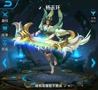 王者荣耀杨玉环多少钱 杨玉环售价介绍