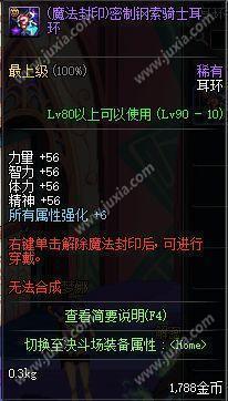 dnf决战者90版本加点 装备推荐 DNF手游