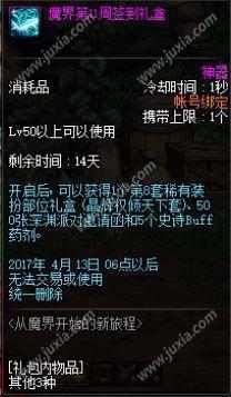 dnf奔跑活动第十一周奖励 晶辉权倾天下展示