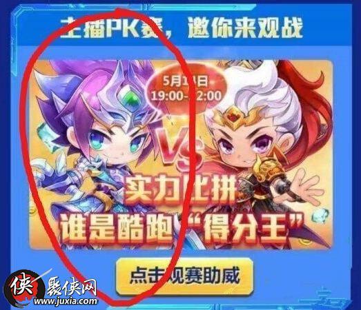 天天酷跑赵云怎么样 赵云技能详细一览