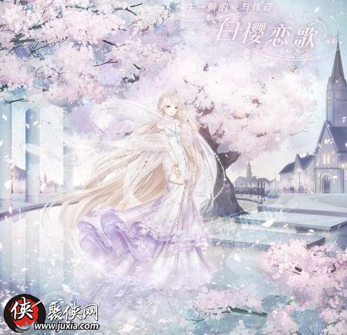 奇迹暖暖璀璨白樱获得方法及图鉴一览