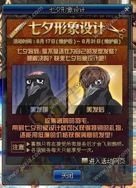 七夕形象设计活动结束.喜鹊礼袋以及道具除宠物饲料将全部删除.
