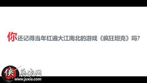 《视频大决战》测评坦克视频预告明日发布安途情怀昂开启图片