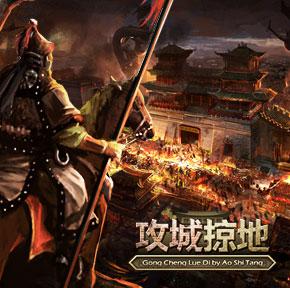 傲世堂《攻城掠地》最新版四大新剧情 体验实时国战