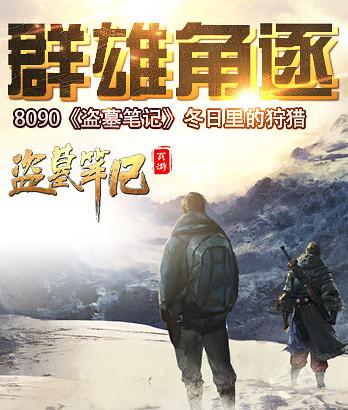 8090《盗墓笔记》冬日里的狩猎