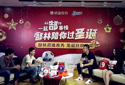 昨晚中国看这里《最佳阵容》代言人郜林直播爆满