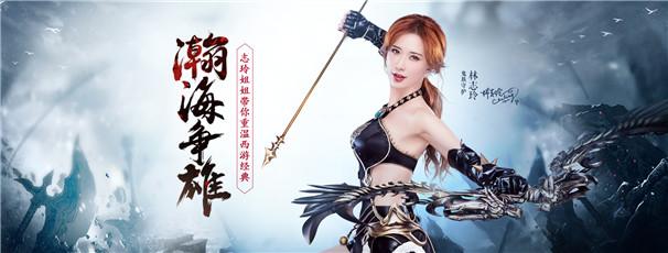 林志玲代言 西游网力作《西游之路》火爆来袭