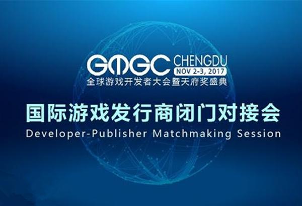 GMGC成都|国际游戏发行商闭门对接会:您的游戏出海首选