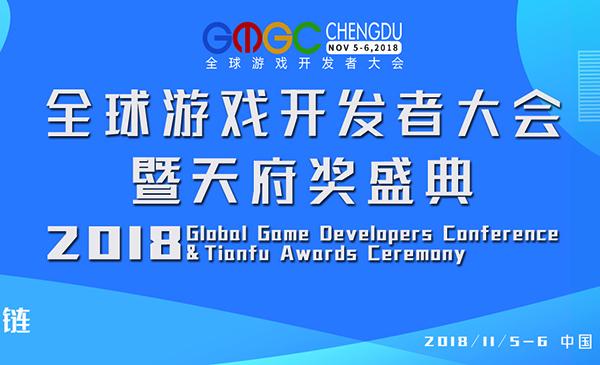 GMGC倡議-向游戲人致敬并回歸游戲本質