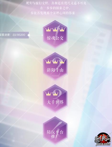 《恋与制作人》主线【归来】更新!记忆迷宫开启