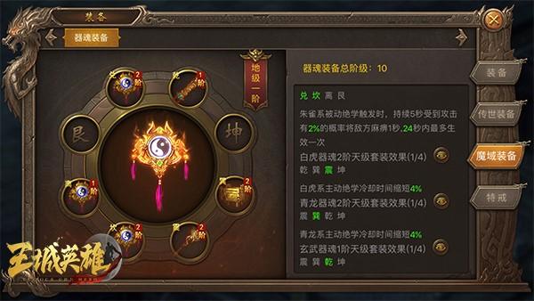 公测新版本《王城英雄》世界跨服PVP玩法上线