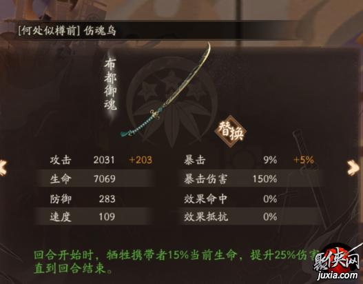 阴阳师大江山之战平民配置