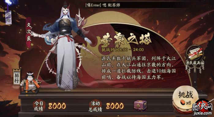 阴阳师大江山之战