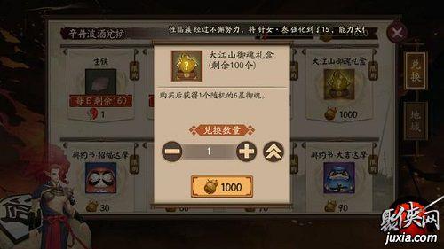 阴阳师大江山之战商店兑换性价比攻略