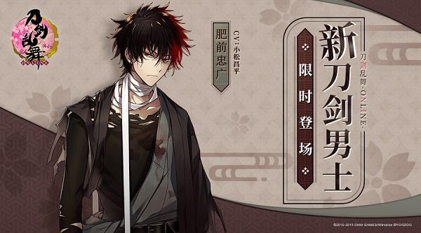 《刀剑乱舞-ONLINE-》新刀剑男士 肥前忠广