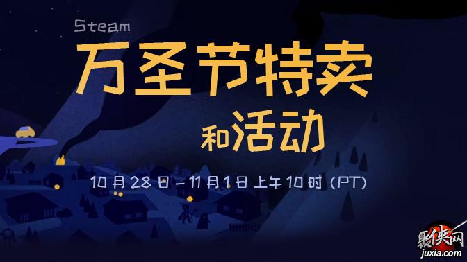 steam万圣节特卖2019