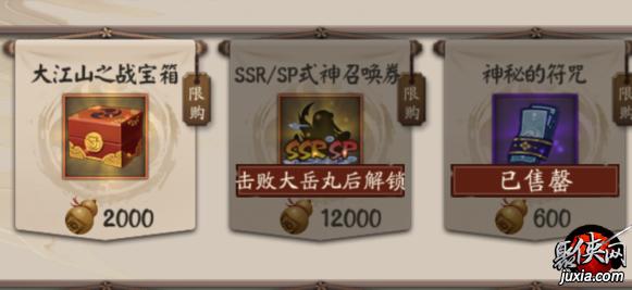 阴阳师大岳丸退治阵容