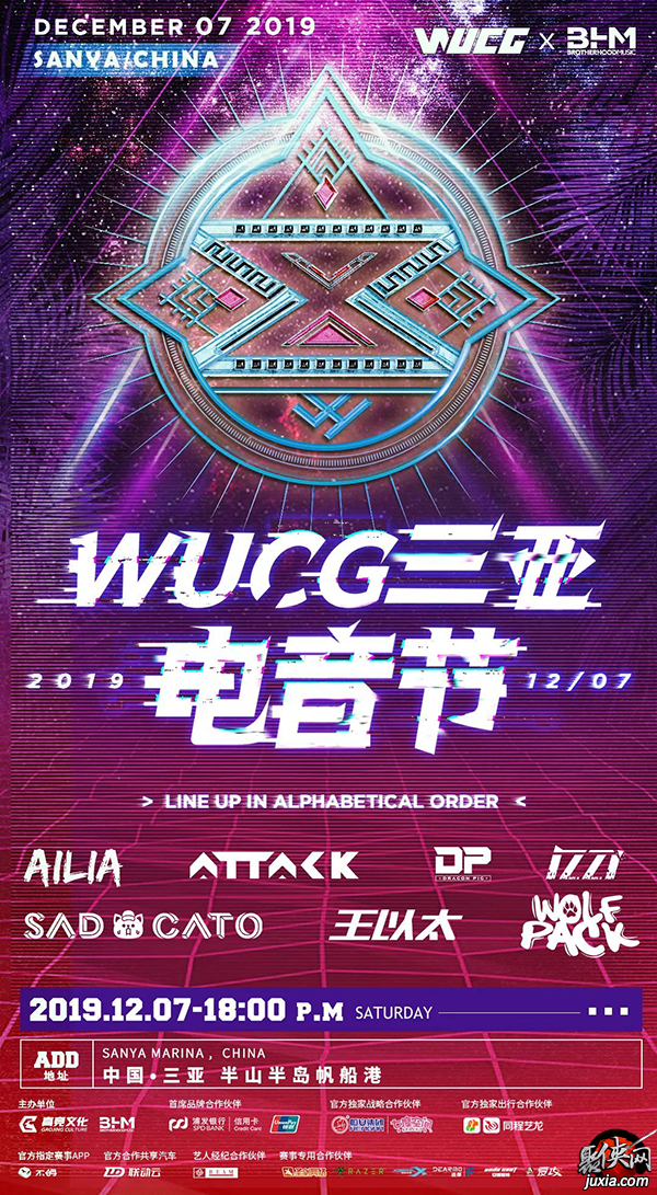 2019WUCG三亚电竞节