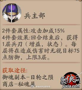 阴阳师日轮之陨玩法介绍