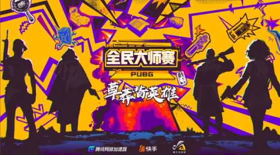 PUBG全民大師賽