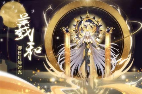 奥拉星手游新版本羲和与白泽介绍 奥拉星手游新版本羲和与白