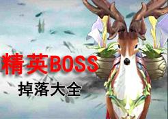 蜀山战纪精英BOSS掉落