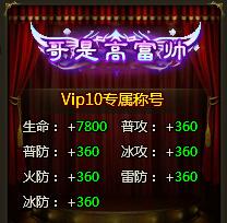 """百战天下VIP10称号""""哥是高富帅"""""""