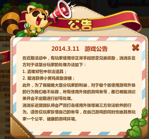 开心消消乐3月11日游戏公告