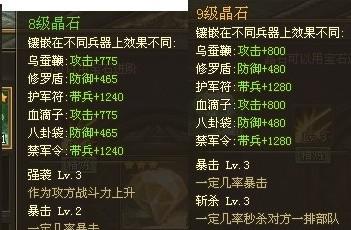 攻城掠地8-9级晶石属性