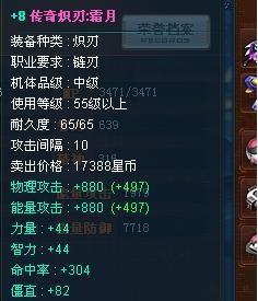 机甲旋风链刃55级传奇武器霜月属性