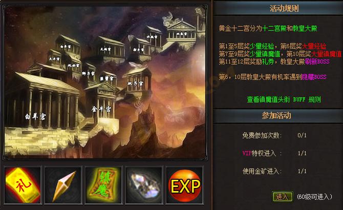 赤月传说黄金十二宫攻略 镇魔值获得方法