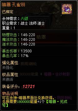 七杀八级暗器孔雀翎