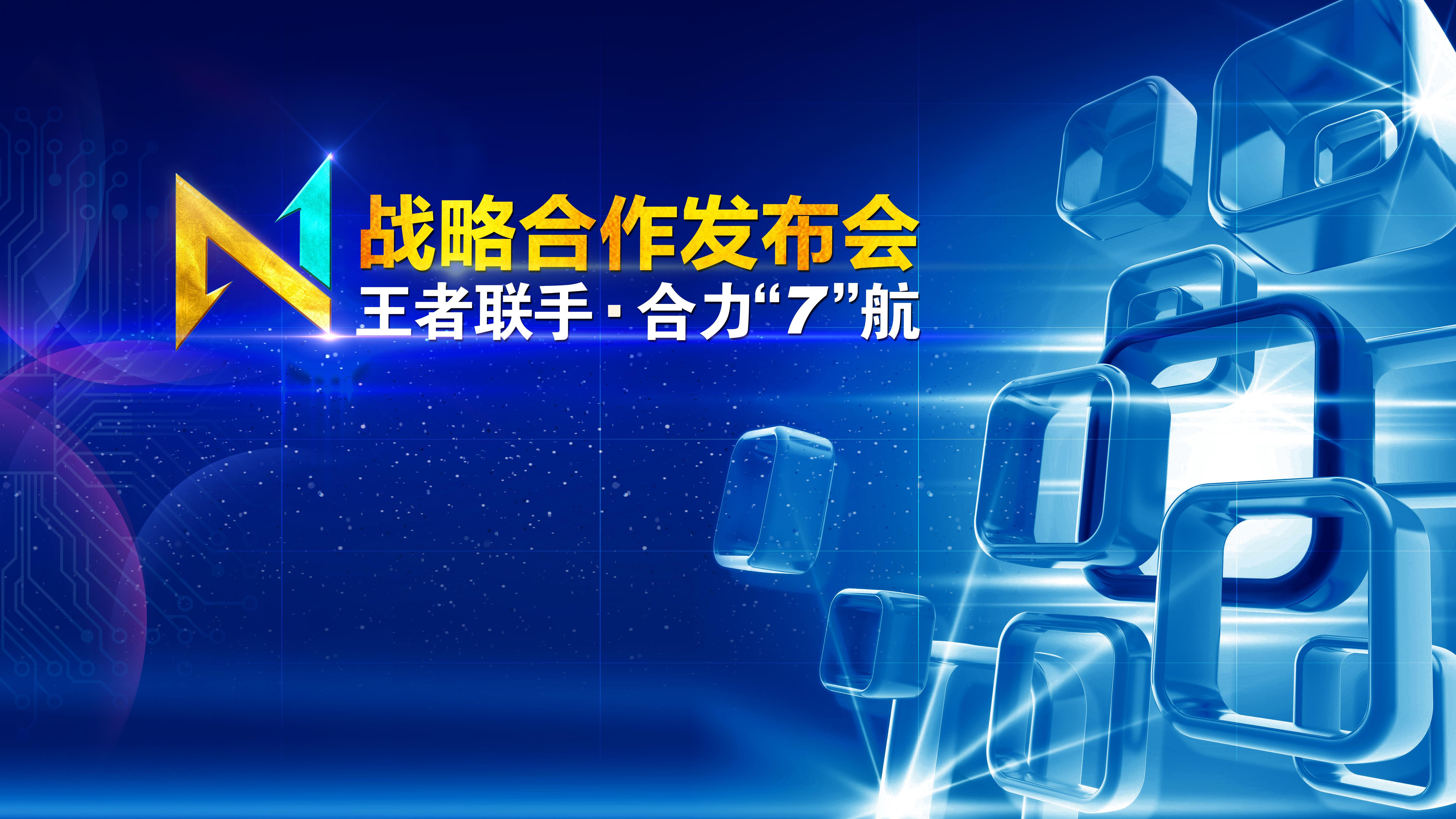 """37游戏召开""""N7""""战略合作发布会"""
