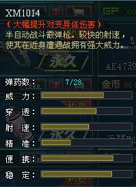 4399生死狙击GP连发霰弹枪XM1014