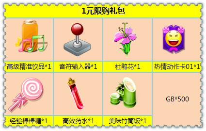 炫舞时代公测满月1元礼包