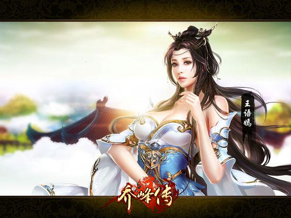 乔峰传王语嫣