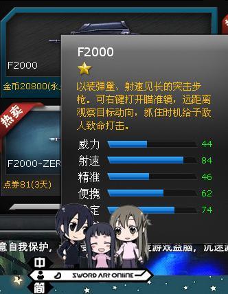 火线精英F2000解析