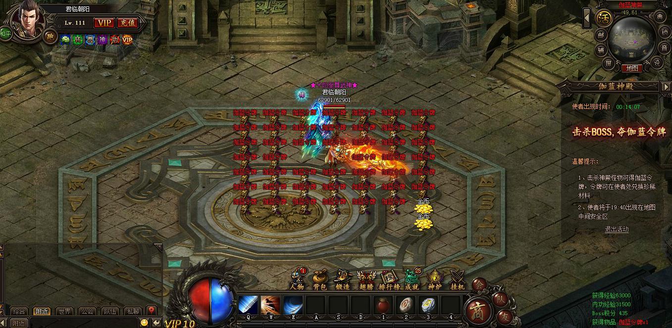 传奇霸业单职业咖蓝神殿玩法