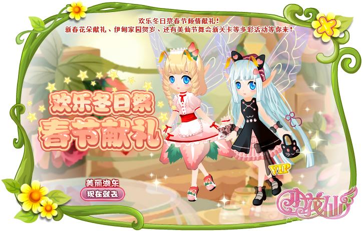 小花仙欢乐冬日祭