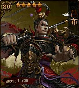 大皇帝武將呂布