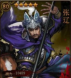 大皇帝武將張遼