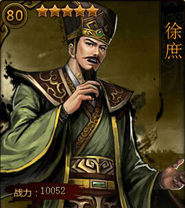大皇帝武將徐庶