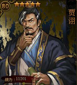 大皇帝武將賈詡