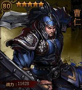 大皇帝武將曹仁
