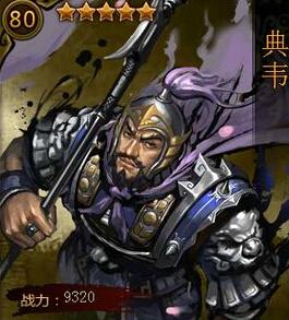 大皇帝武將典韋