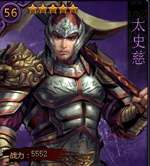 大皇帝武將太史慈