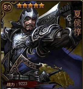 大皇帝武將夏侯惇