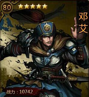 大皇帝武將鄧艾